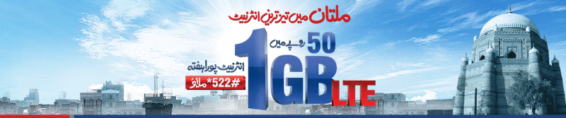 1GB 50 rs, 1GB internet Rs. 50, 5GB internet just Rs.100, Dial *522#, Dial *522# warid, lte multan package, lte offer, lte warid offer, multan 3g internet, multan 4g internet, multan 4g warid, multan lte 4g, multan lte warid, multan offer, multan package, multan warid, multan warid bundle, warid 1gb, warid 3g bundles, warid 4g bundles, warid 4g package, warid 4G packages, warid internet bundles, warid internet multan, warid internet offers, warid internet packages, warid lte, warid lte 4g package, warid lte bundles, warid lte multan bundles, warid lte multan offer, warid lte offer, warid lte packages, warid multan internet, warid multan offer, warid multan package, warid Rs.50 Lte bundle, waridtel multan, Warid Brings Exclusive LTE Offer for Multan