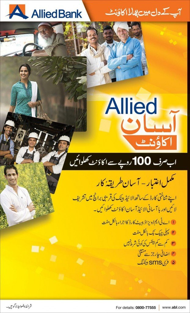 Allied,bank,Asaan,Account,allied asaan,Allied Bank,Asaan Account,Rs.100 Asaan Account, Allied Bank Rs.100 Asaan Account