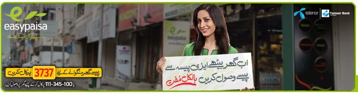 easypaisa-money_transfer