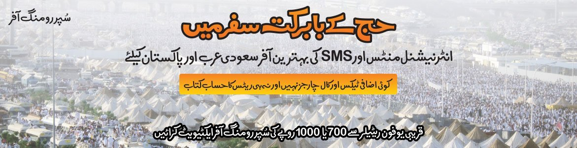ufone,super,roaming,offer,hajj,2015, Ufone Super Roaming Offer for Hajj 2015