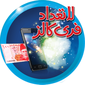 zong,jadu,jadoo,zong jadu,zong jadoo,zong jadu offer,zong jadoo offer, Zong 100 ka Jadu: Unlimited Calls for One Day