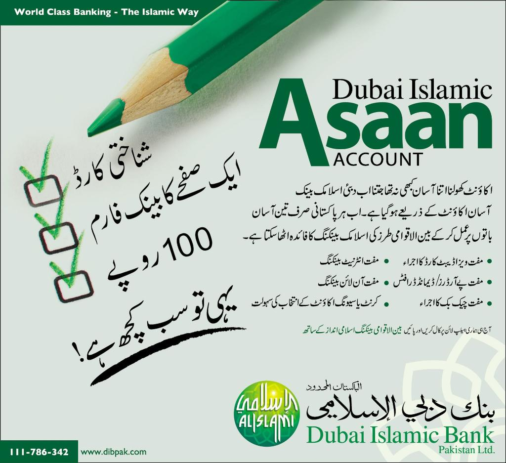 Dubai,Islamic,Bank,Asaan,Account,Rs.100 Asaan ,, Dubai Islamic Bank Initiates Asaan Account