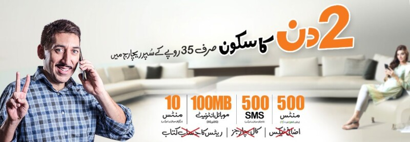 Ufone, Rs.35 Super Recharge, Offer,2 days, Ufone 2 Days Rs.35 Super Recharge Offer