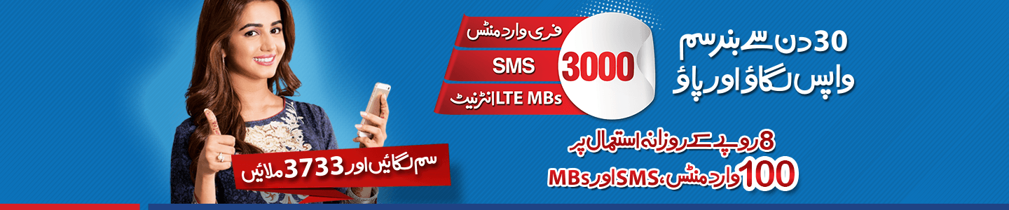 Warid, SIM Lagao, Promotion,Get 3000, warid daily rs.8,warid rs.8 package,warid rs.8 offer,Mins,SMS,Mbswarid,sim reactivation,warid daily bonus,warid sim offer,warid sim lagao,sim lagao,sim dalo,warid sim usage,daily bonus warid,warid one time bonus,warid sim offer,warid bandh sim,warid 30days sim,warid lte,warid packages,warid *200*507#, warid *200*508#,3000 mb,3000 sms,3000 minutes,warid 3000,3000 warid,warid 3733, Warid SIM Lagao Promotion;Get 3000 Mins,SMS & Mbs