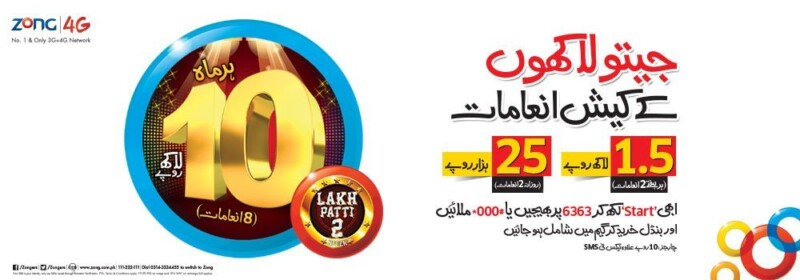 zong_web_banner_lakhpatioffer