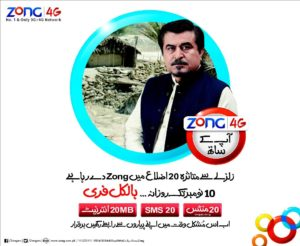 Zong, earthquake, Pakistan, zong kpk, zong fata, zong zalzla, zong free usage, zong free, affected area, earthquake Pakistan, khyber pakhtunkhwa, kpk, Gilgit Baltistan, Pakistan earthquake, zong free minutes, free SMS, free Internet, Zong Start Free Service in Earthquake Affected Areas
