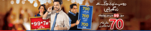 Warid rs.100 seven day, warid 7 day rs.100 offer, Warid brings new 7 day offer, warid 700 minutes, warid lte, warid 7 day, seven day, warid, all networks, offnet, on net, Warid, seven day offer, seven day bundle, seven day package, warid 7 day offer, warid 7 day bundle, warid 7 day package, warid new 7 day, warid 700 mins, warid 70 minutes, warid 700 minutes,warid lte, warid *99*7#, warid,*99*7# bundle, warid 7 day *99*7#, Warid Brings 7 Day Offer For Rs.99