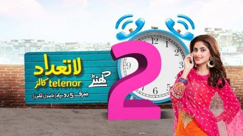 Good time, gud time, giodtime offer, telenor goodtime, talkshawk good time, telenor good time, Good, day, offer, telenor good day, goodday Telenor, talkshawk goodday, talkshawk Good Day offer, good day package, gud day Telenor, gud day talkshawk, good day Telenor, good day talkshawk, Telenor, talkshawk, 2hrs offer, talkshawk two hours, telenor 3G, free Facebook, telenor 2hr free calls, telenor 2hrs free Facebook, telenor *345*20#,talkshawk *345*20#,talkshawk free 2 ghantay, telenor 2 ghantay offer, telenor 2 ghantay package, telenor free 2 ghantay bundle, talkshawk free 2 ghantay, Telenor Talkshawk 2 Hours Unlimited Calls & Facebook