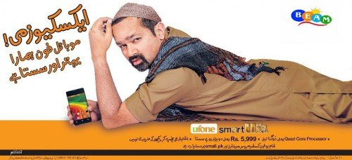 actor,model,faisal,qurashi,lying,down,brand,ambassador,Ufone U5a Specifications,Ufone U5a Spec,Ufone U5a price,Ufone Respond , Mobilink, Jazz X Advertisementufone, u5a, smartphone, android, ufone respond, nargis fakhri, jazz, mobilink jazz x, print ad, sexual, objectification, ufone jaaz ad, ufone ad, mobilink ad, jazz x,jazz phones, Ufone Respond To Mobilink Jazz X Advertisement