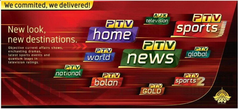 ptv network new look