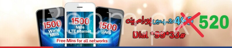Warid, Mahana, offer, package, bundle, all network package, on net calls, off net calls, internet, sms, Mahana, super card, easycard, super load, warid super load, warid rs. 520,warid rs. 500, warid lte, Warid Increased Mahana Offer Price From Rs.499 to Rs.520