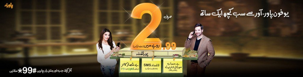 *99#,Ufone, power, hour, power Hour, Ufone hour, Ufone hourly package, ufone, free calls, power, hour, 60 minutes ufone, ufone calls, power package, ufone power bundle, Ufone power offer, Get Everything in Rs.2.99 with Ufone Power Hour
