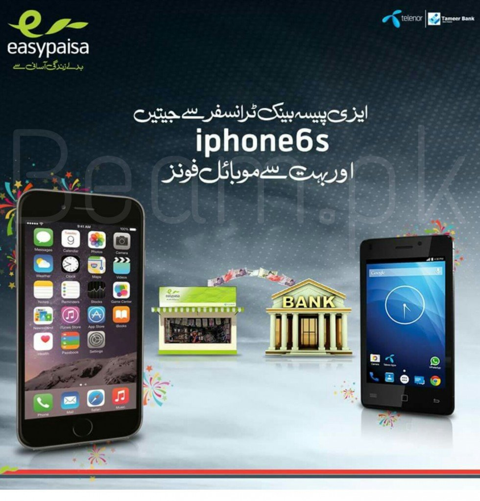 easypaisa iphone 6s