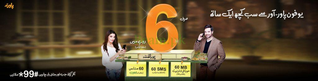 Ufone, increasing, tariff, power, hour,offer, 3g, 4g,Increased, rate, Rs.6,Ufone, power, hour, Ufone Power Hour, power Hour package, ufone power package, power bundle, power Ufone, Ufone Increased Power Hour Rate to Rs.6