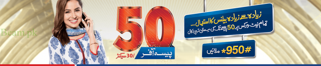 warid-LTE-50-paisa-offer-inner-header