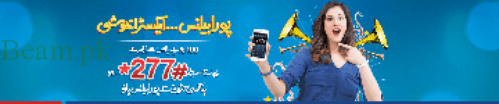 Pora, Warid Pora Balance Recharge Offer