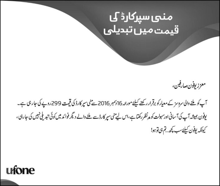 Mini, Ufone Increased Mini Super Card Rate from Rs.275 to Rs.299