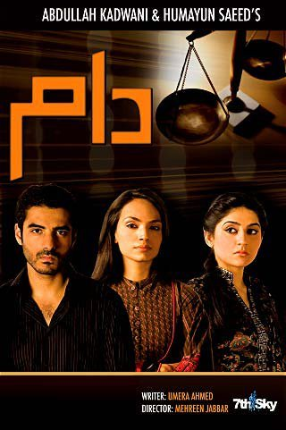drama, Top 10 Favorite Iconic Pakistan Drama Serials