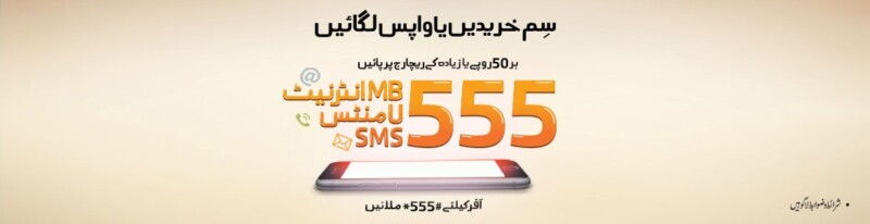 Lagao, Ufone 555 New SIM Lagao Offer 2017