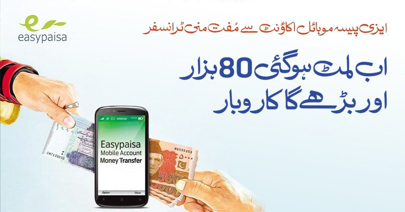 Easypaisa vs JazzCash, Telenor Easypaisa vs JazzCash Service Details & Service Charges
