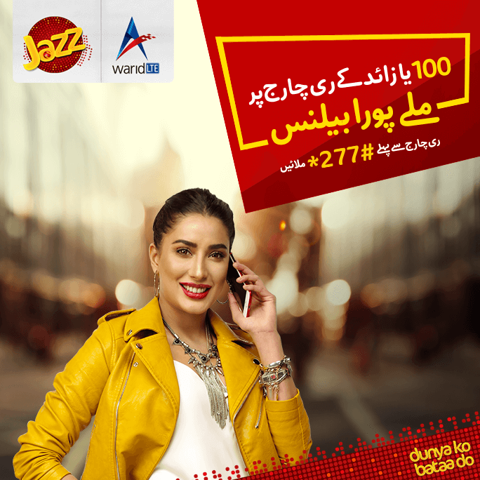 Full, Jazz Warid Full Balance Offer – Poora Balance