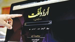 urdu dictionary, Government Launches First Digital Urdu Dictionary