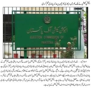 Government Job, ECP Banned Recruitment for Government Job (Due to Elections)