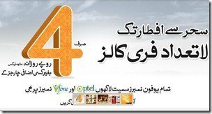 Ufone Ramzan Offer: Unlimited Calls for Rs. 4 Per Day