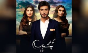 Koi Chand Rakh, Koi Chand Rakh Drama Serial of Aiza Khan and Imran Abbas to Release Next Week