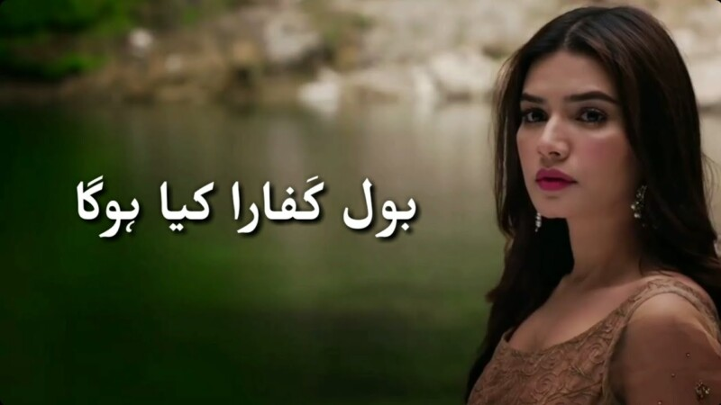 Top 7 Pakistani Drama Songs 2018/2019 – Best OST Songs