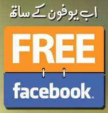 Ufone and Free Facebook offer, Ufone and Free Facebook Offer: Enjoy Facebook and Other Websites for Free
