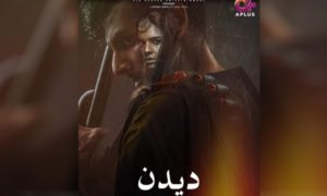 Deedan, Upcoming Drama Serial Deedan Will Shines a Light on Pakhtoon Culture