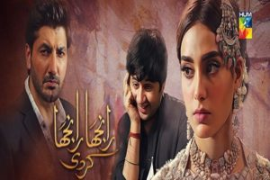 Noori, Iqra Aziz as Noori in Ranjha Ranjha Kardi Drama Serial| Coming Soon