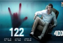 Egyptian Movie 122