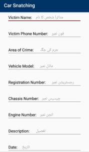 Police 4 U, Police 4 U Mobile Application Launched by Karachi Police