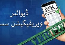 ufone, Ufone introduces Caller Check Service