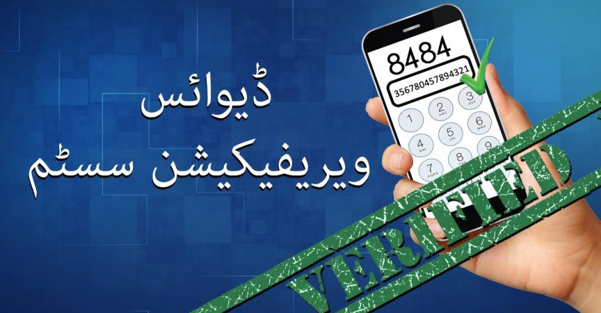 FBR, FBR Introduces Online Registration of Smartphones in DIRBS