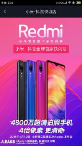 Redmi Note 7, Xiaomi Redmi Note 7 Smartphone would Come on January 10, 2019