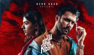 Laal Kabootar Film, Pakistani Film Laal Kabootar will Release on March 22nd, 2019 in Cinemas
