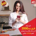 Jazz Super 4G New Sim Offer