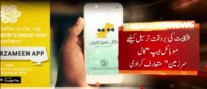 Sarzameen, Federal Govt. Launch Call Sarzameen App to Solve Complaints of Pakistanis