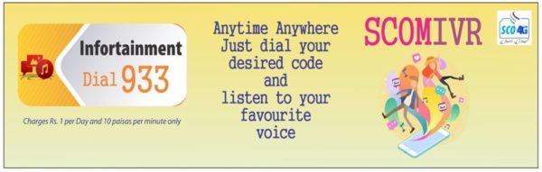 , SCO Excellent Eid Offer, Cricket Alerts & IVR Services| Details