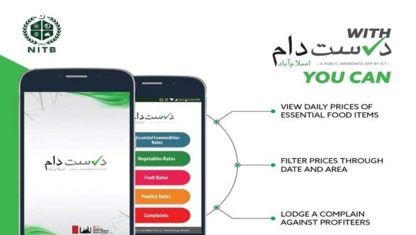 """Durust Daam App, Government Launched """"Durust Daam App"""" For The Citizens Of Islamabad"""